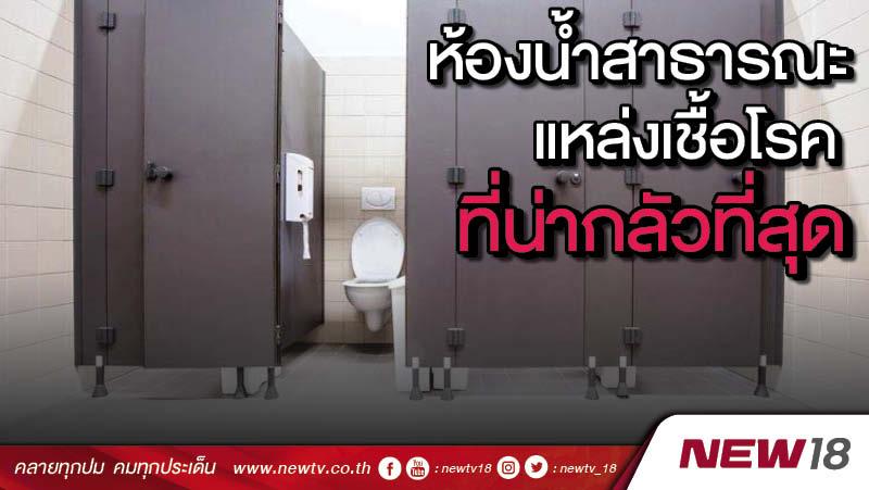 ห้องน้ำสาธารณะ แหล่งเชื้อโรคที่น่ากลัวที่สุด