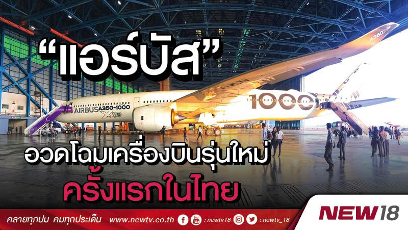 """""""แอร์บัส""""อวดโฉมเครื่องบินรุ่นใหม่ครั้งแรกในไทย"""