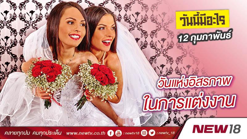 วันนี้มีอะไร: 12 กุมภาพันธ์  วันแห่งอิสรภาพในการแต่งงาน (Freedom to Marry Day)