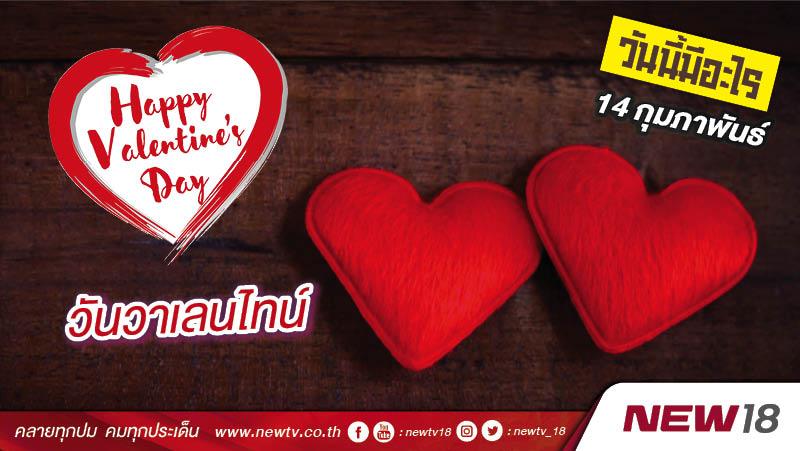วันนี้มีอะไร: 14 กุมภาพันธ์ วันวาเลนไทน์ (Valentine's Day)