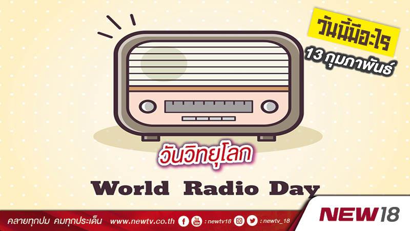 วันนี้มีอะไร: 13 กุมภาพันธ์  วันวิทยุโลก (World Radio Day)
