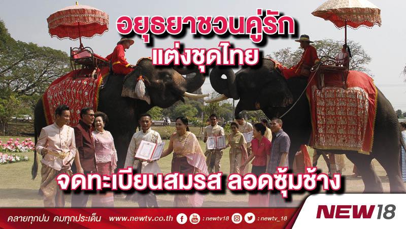 อยุธยาชวนคู่รักแต่งชุดไทยจดทะเบียนสมรส ลอดซุ้มช้าง
