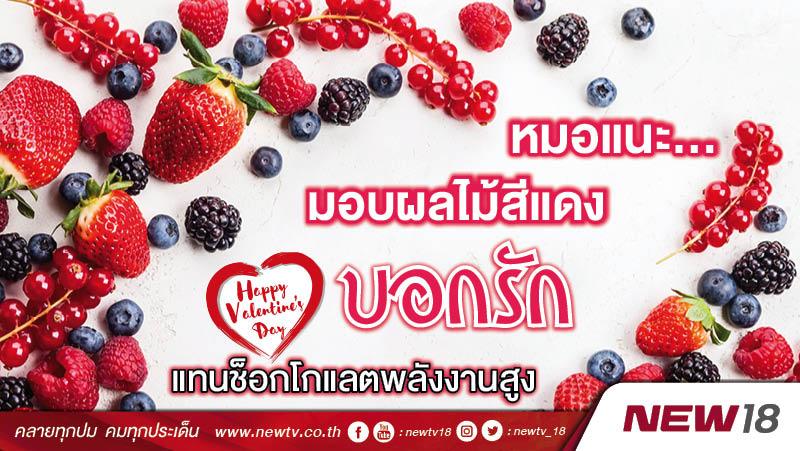หมอแนะมอบผลไม้สีแดงบอกรักแทนช็อกโกแลตพลังงานสูง