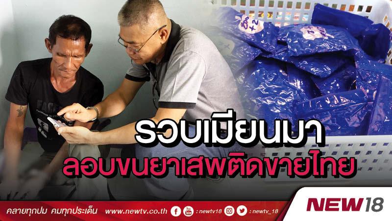 รวบเมียนมาลอบขนยาเสพติดขายไทย