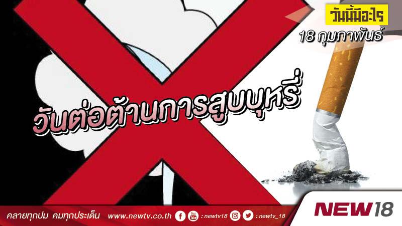 วันนี้มีอะไร: 18 กุมภาพันธ์  วันต่อต้านการสูบบุหรี่