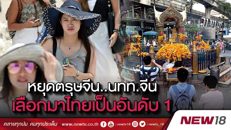 หยุดตรุษจีน..นทท.จีนเลือกมาไทยเป็นอันดับ 1