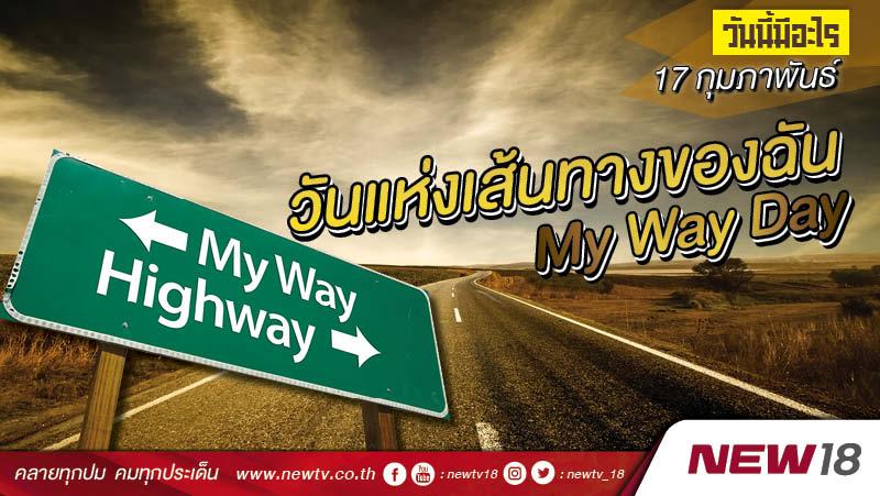 วันนี้มีอะไร: 17 กุมภาพันธ์ วันแห่งเส้นทางของฉัน (My Way Day)