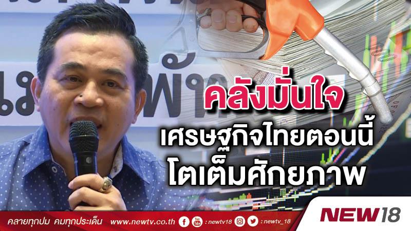 คลังมั่นใจเศรษฐกิจไทยตอนนี้โตเต็มศักยภาพ