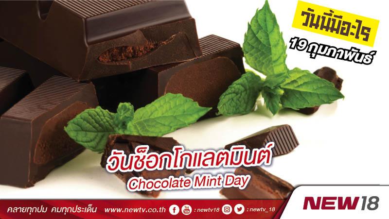 วันนี้มีอะไร: 19 กุมภาพันธ์  วันช็อกโกแลตมินต์ (Chocolate Mint Day)