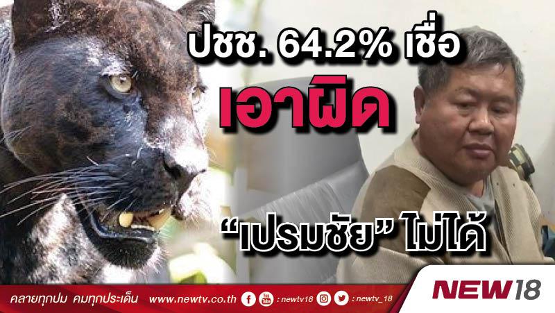 """ปชช. 64.2% เชื่อเอาผิด""""เปรมชัย""""ไม่ได้"""