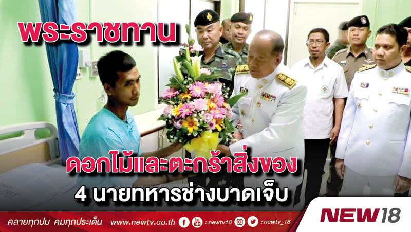 พระราชทานดอกไม้และตะกร้าสิ่งของ 4 นายทหารช่างบาดเจ็บ