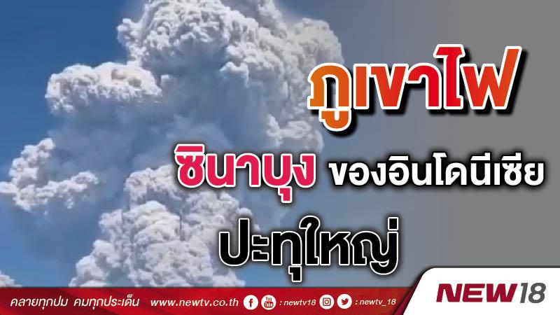 ภูเขาไฟ ซินาบุง ของอินโดนีเซีย ปะทุใหญ่