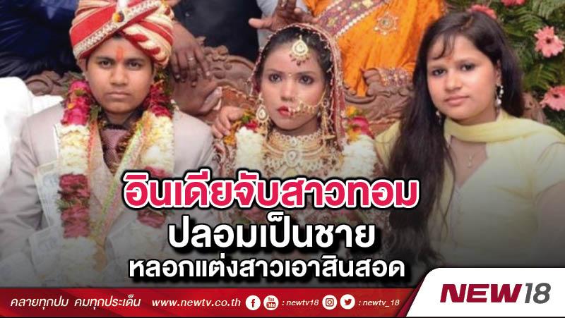 อินเดียจับสาวทอมปลอมเป็นชายหลอกแต่งสาวเอาสินสอด