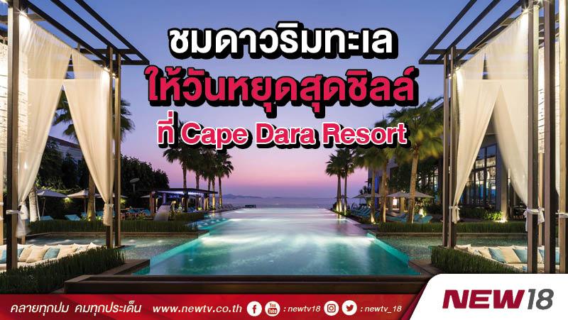 ชมดาวริมทะเล ให้วันหยุดสุดชิล ที่ Cape Dara Resort