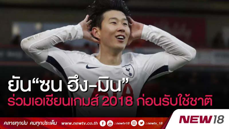 """ยัน """"ซน ฮึง-มิน"""" ร่วมเอเชียนเกมส์ 2018 ก่อนรับใช้ชาติ"""